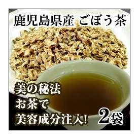 【鹿児島県産】 ごぼう茶2袋セット 【商品到着後レビューを記入してメール便送料無料】