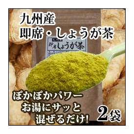 【九州産】 即席・しょうが茶2袋セット 【商品到着後レビューを記入してメール便送料無料】