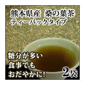 【熊本県産】 桑の葉茶 ティーパックタイプ2袋セット 【商品到着後レビューを記入してメール便送料無料】