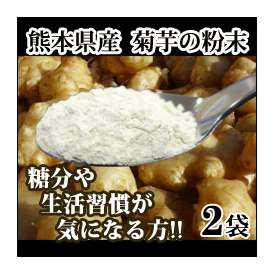 送料無料【熊本県産】菊芋の粉末2袋セット 無農薬栽培。 血糖値や肥満が気になる方に! 粉末にしたので飲み物や食べもに加えて食べてもいいです。