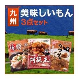 【送料無料】無添加・九州の美味しいもん3点セット(阿蘇王カレー ウマかぁカレー 鶏飯の素) レトルトだから手軽に簡単手料理