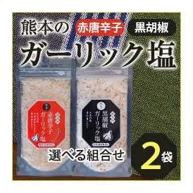 【選べる2袋セット】熊本のガーリック塩【熊本県産の塩とにんにく】 無添加