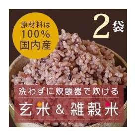 【送料無料】洗わずに炊飯器で炊ける 玄米&雑穀米 1合用2袋セット:原材料は100%国内産