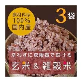 【送料無料】洗わずに炊飯器で炊ける 玄米&雑穀米 1合用3袋セット:原材料は100%国内産