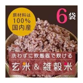 【送料無料】洗わずに炊飯器で炊ける 玄米&雑穀米 1合用6袋セット:原材料は100%国内産