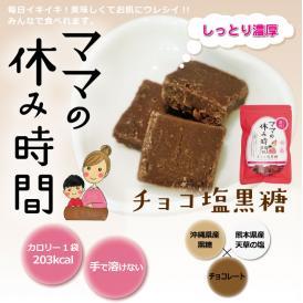 ママの休み時間 チョコ塩黒糖:沖縄産「黒糖」、「粗糖」、「糖蜜」、熊本県天草産海水塩「天草の塩」、使用!
