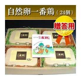 【送料込み】放し飼い自然卵一番鶏「24個詰」化粧箱入り