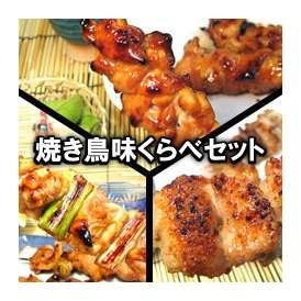 【送料無料】焼き鳥味くらべセット