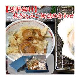 【送料込み】料亭の味!炊き込みご飯3種類セット