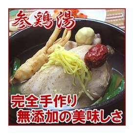 参鶏湯(サムゲタン) アメリカ産 鶏肉 ゲームヘン使用