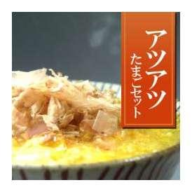 黄金の卵かけご飯専用アツアツたまごセット[千葉県産]