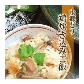 水郷どりの鶏炊き込みご飯(2合用)