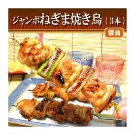 【昔ながらの醤油味】特製ジャンボねぎま焼き(3本入)[千葉県産]