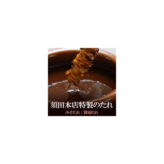須田本店特製のたれ[千葉県産]