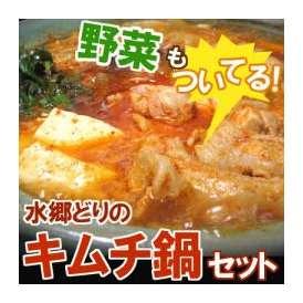 【野菜も付いてる♪】 韓国風キムチ鍋セット