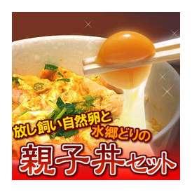 『水郷どり』と『放し飼い自然卵』の親子丼セット
