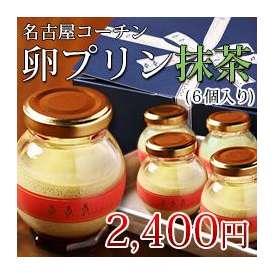 名古屋コーチン卵のプリン抹茶(6個入り)