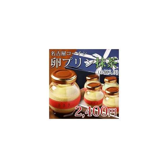 名古屋コーチン卵のプリン抹茶(6個入り)01