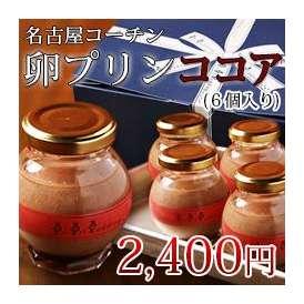 名古屋コーチン卵のプリンココア(6個入り)