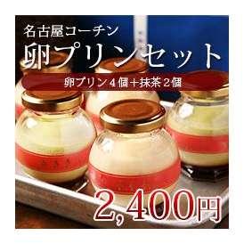 名古屋コーチン卵プリン(卵プリン4個+抹茶2個)
