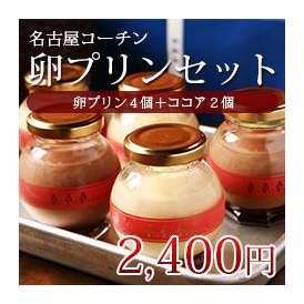 名古屋コーチンプリン(卵のプリン4個+ココア2個)