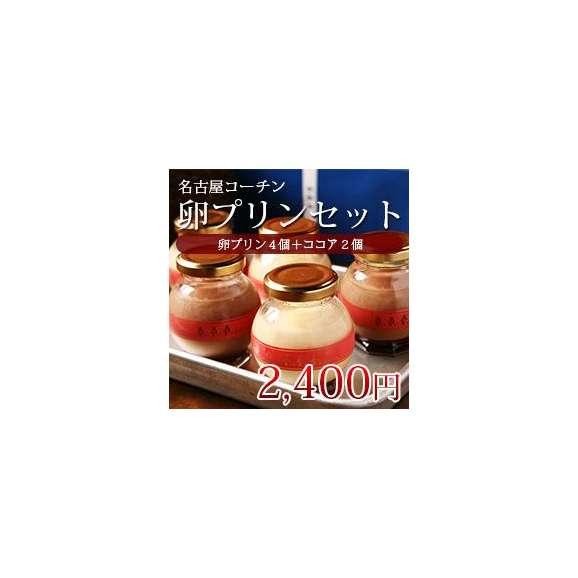 名古屋コーチンプリン(卵のプリン4個+ココア2個)01
