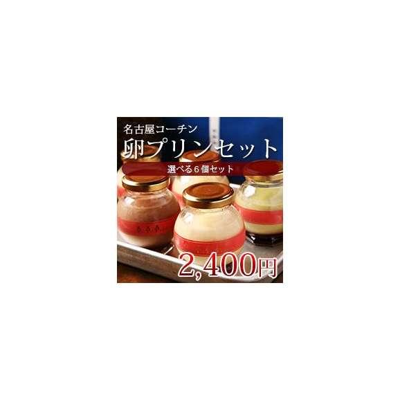 名古屋コーチンプリン 選べる6個セット01