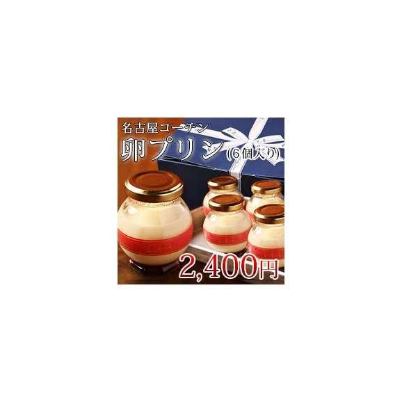 名古屋コーチン卵のプリンGODIVA(6個入り)01