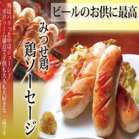 みつせ鶏100% ソーセージ 5Pセット(3本×5P入)