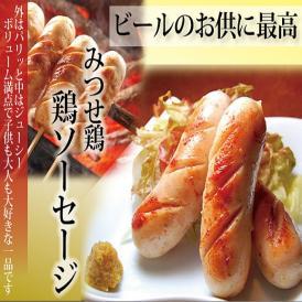 みつせ鶏100% 鶏ソーセージギフトセット【送料無料!】