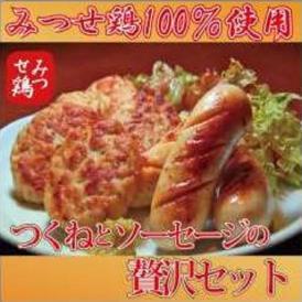 みつせ鶏 つくね・ソーセージギフトセット【送料無料!】