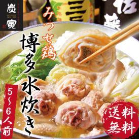 博多炭寅 みつせ鶏 水炊きセット(5〜6人前)【送料無料】