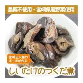 宮崎県産農薬不使用の新鮮野菜を使った『しいたけの佃煮』【メール便・代引不可】<お届け目安:1~2週間程度>