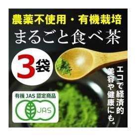 【農薬不使用・有機栽培】一番茶使用!五ヶ瀬の『まるごと食べ茶』お得な3袋セット【ゆうパケット・代引不可(ポスト投函)】<お届け目安:1~2週間程度>