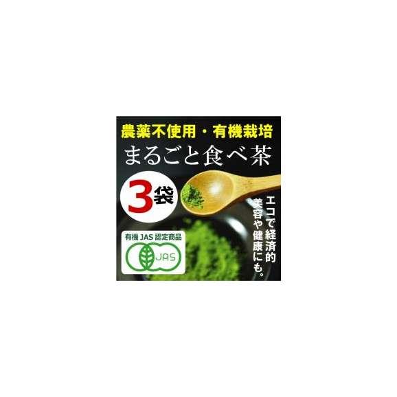 【農薬不使用・有機栽培】一番茶使用!五ヶ瀬の『まるごと食べ茶』お得な3袋セット【ゆうパケット・代引不可(ポスト投函)】<お届け目安:1~2週間程度>01