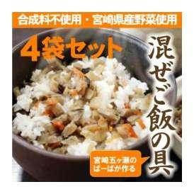 【無添加・無着色】合成料不使用!宮崎の野菜で作った『混ぜご飯の具』4袋セット【ゆうパケット・代引不可(ポスト投函)】<お届け目安:1~2週間程度>