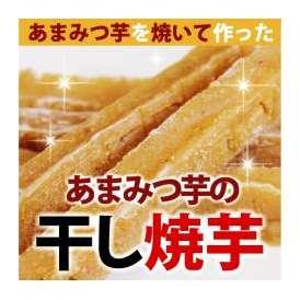 『干し焼芋』1袋【無添加・無着色】あまみつ芋で作ったモチモチ<お届け目安:1~2週間程度>