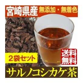 薬草店の天然『サルノコシカケ茶』2袋セット【美容・健康を目指す方に!】 ※メール便・送料無料(代引不可)