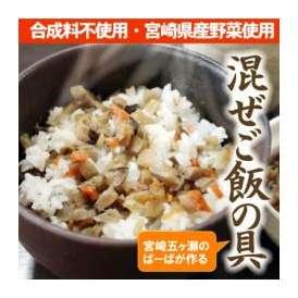 【無添加・無着色】合成料不使用!宮崎五ヶ瀬の野菜で作った『混ぜご飯の具』【ゆうパケット・代引不可(ポスト投函)】<お届け目安:1~2週間程度>