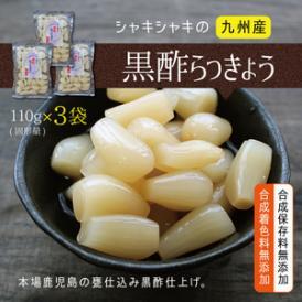 【国産】宮崎県産『黒酢らっきょう 110g×3袋セット』【ゆうパケット・代引不可/お届け目安:1~2週間程度】※粒サイズは不揃いです