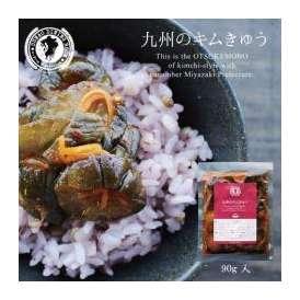 じっくり熟成『九州のキムきゅう』1袋【合成着色料・保存料不使用】※メール便対応・代引き不可