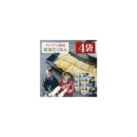 宮崎県産プレミアム『寒風たくあん』150g×4袋【合成着色料・保存料不使用】※メール便送料無料【お届け目安:1~2週間程度】