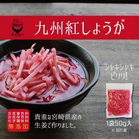 『九州のおいしい紅しょうが』1袋/貴重な国産生姜使用!50g(固形量)【ゆうパケット・代引不可(ポスト投函)】<お届け目安:1~2週間程度>