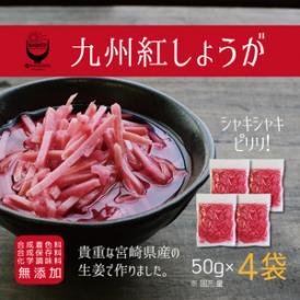 『九州のおいしい紅しょうが』50g(固形量)4袋セット!【ゆうパケット・代引不可(ポスト投函)】<お届け目安:1~2週間程度>