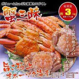 【送料無料】三大蟹!本タラバガニ、本ズワイガニ、毛がに 合計約3kg「三大蟹の蟹三昧福袋」ギフトにもオススメ♪