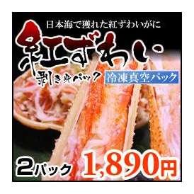 日本海で獲れた「紅ずわいがにむき身」大満足の200g×2パック(400g入り)カニのエキスたっぷり♪ いろいろな調理法で楽しめます!