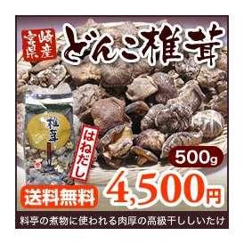 【送料無料】【訳あり】どんこ椎茸1袋(500g)