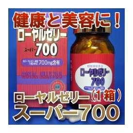1粒中に生ローヤルゼリー換算で700mg ローヤルゼリースーパー700 1箱(100粒入)