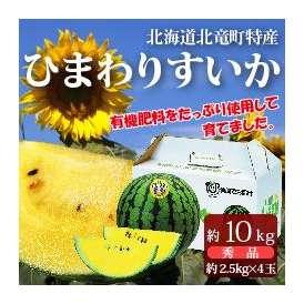 北海道北竜町特産 ひまわりすいか 秀品 約10kg(約2.5kg×4玉)【お中元】【夏ギフト】