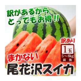山形県尾花沢産 まかない(訳あり)尾花沢スイカ5〜8kg前後【送料無料】